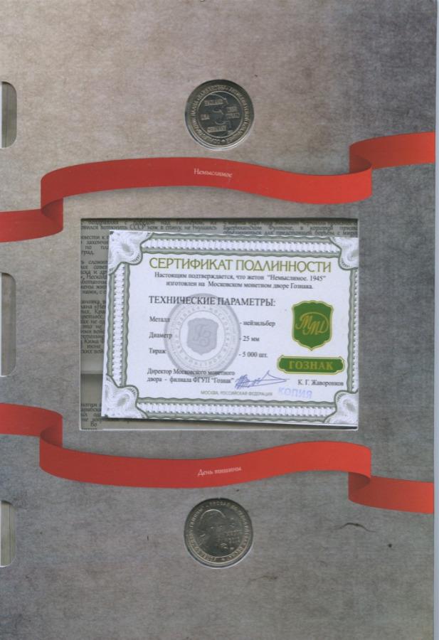 Набор жетонов вальбоме «Забытые страницы истории» (ссертификатами) ММД (Россия)