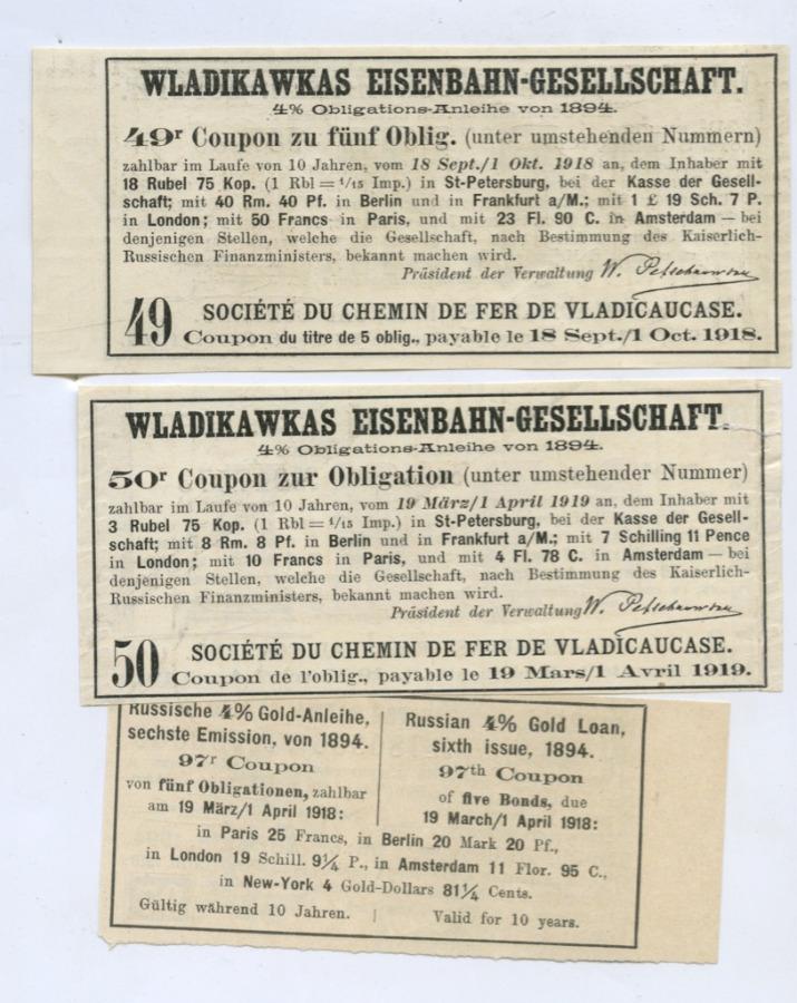 Набор облигаций «Общество Владикавказской Железной дороги» 1894 года (Российская Империя)