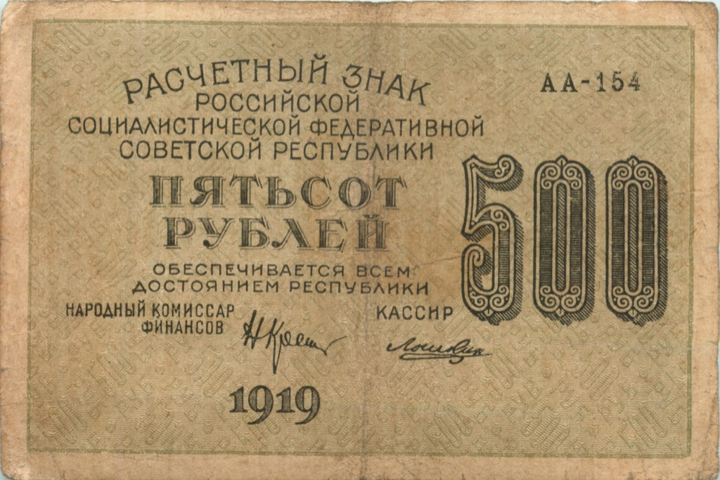 500 рублей (расчетный знак) 1919 года (СССР)