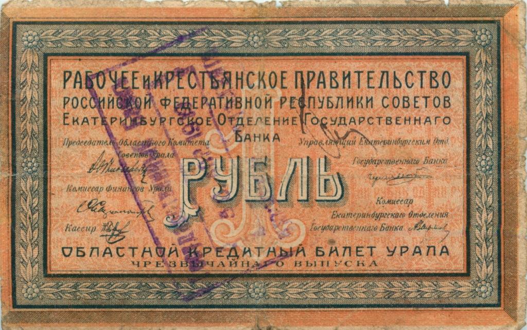 1 рубль (Екатеринбургское Отделение Государственного Банка) 1918 года