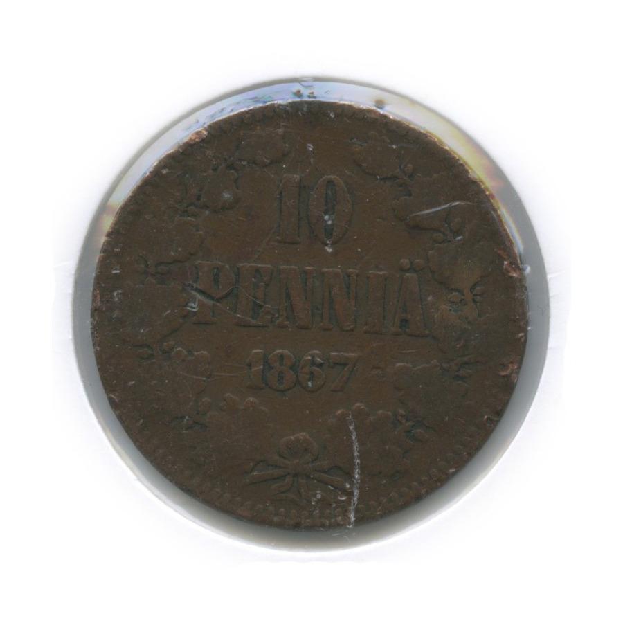 10 пенни (в холдере) 1867 года (Российская Империя)