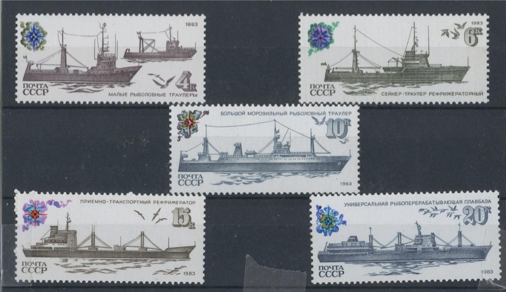 Набор почтовых марок «Корабли» 1983 года (СССР)
