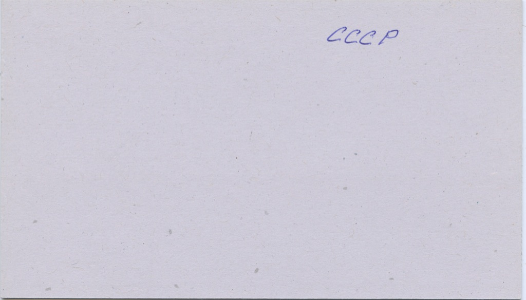 Набор почтовых марок «Время, проведенное вкосмосе» (СССР)