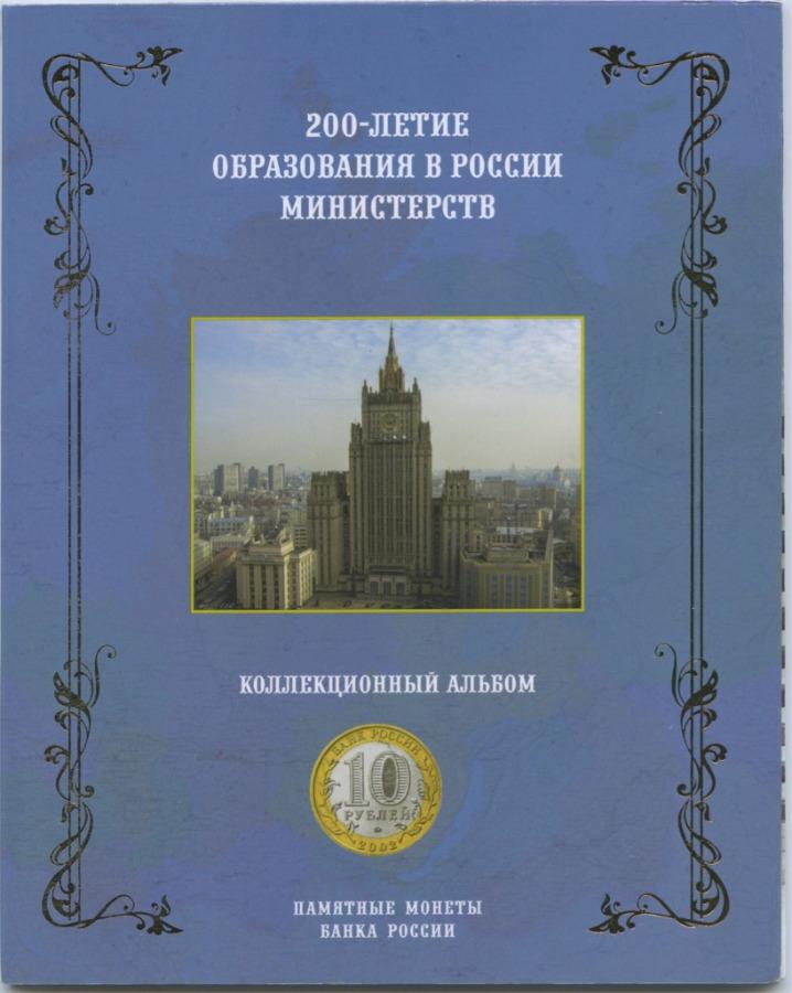 Альбом для монет «200-летие образования вРоссии министерств» (Россия)