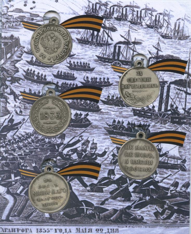 Набор медалей (вальбоме, копии)