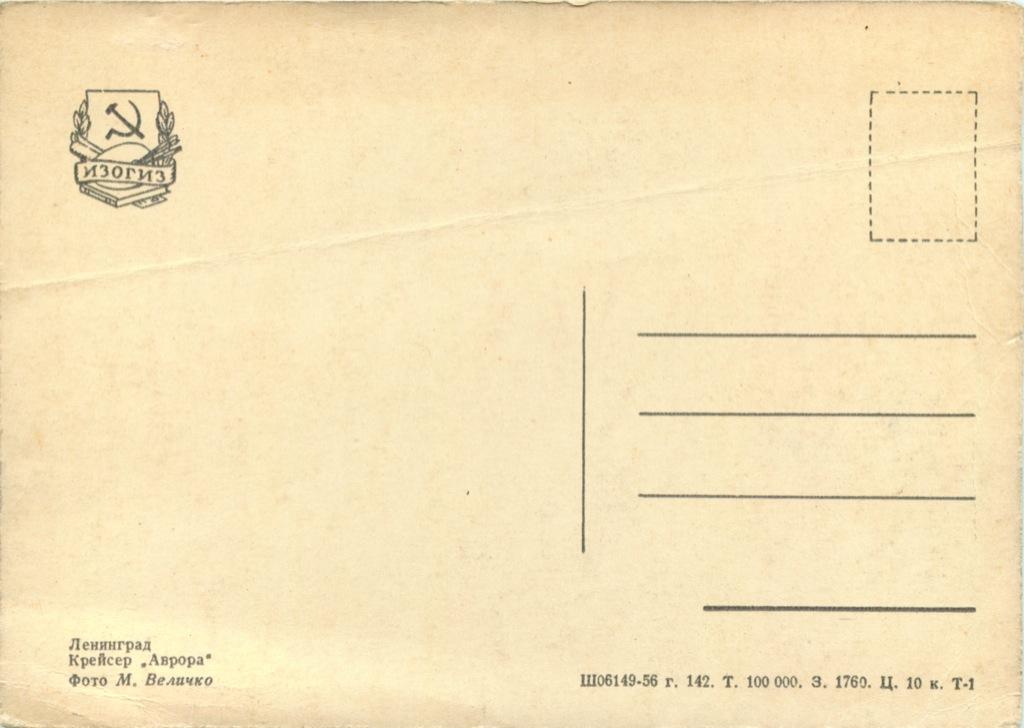 Открытое письмо «Ленинград - Крейсер «Аврора» (СССР)