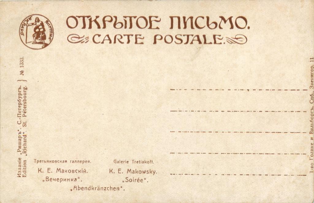 Открытое письмо «Маковский «Вечеринка» (Российская Империя)