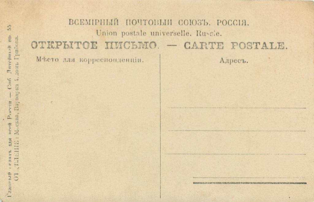 Открытое письмо «Васнецов «Богатырь нараспутье» (Российская Империя)