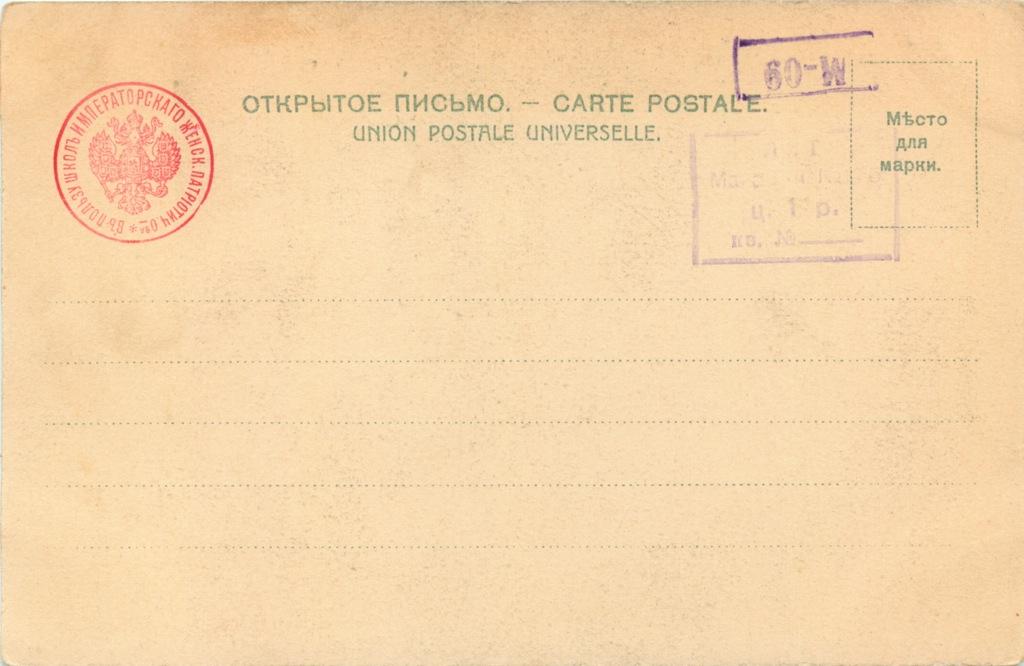открытое письмо «Маковский «Семейное дело умирового судьи» (Российская Империя)