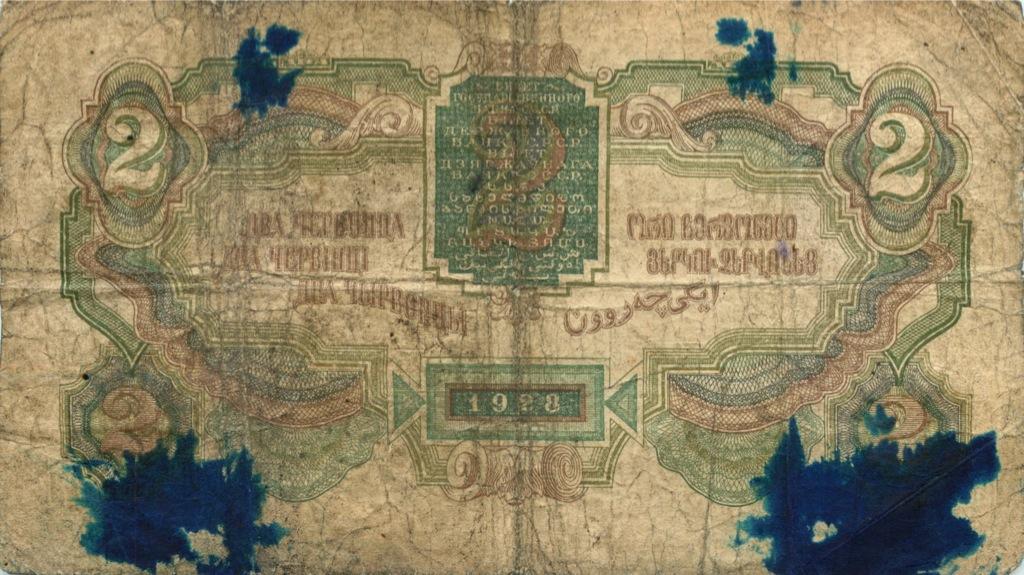 2 червонца 1928 года (СССР)