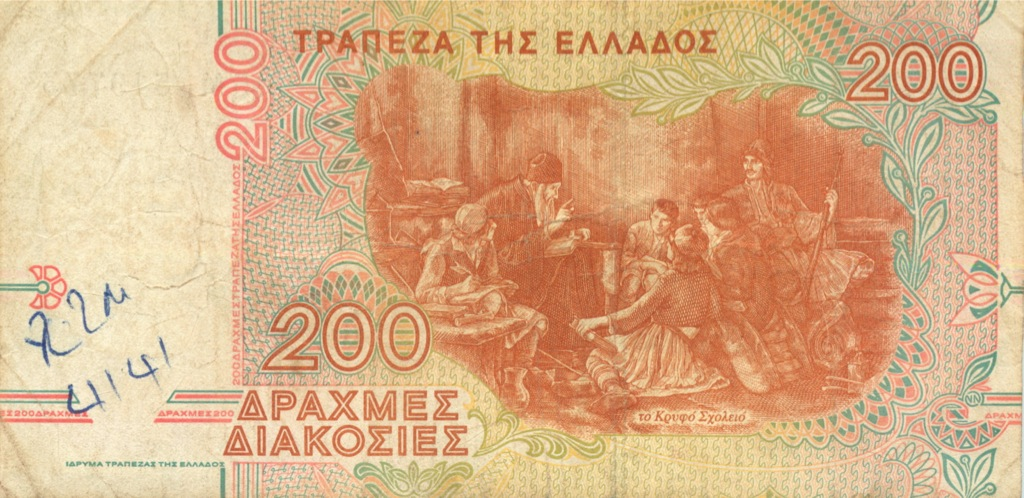 200 драхм 1996 года (Греция)