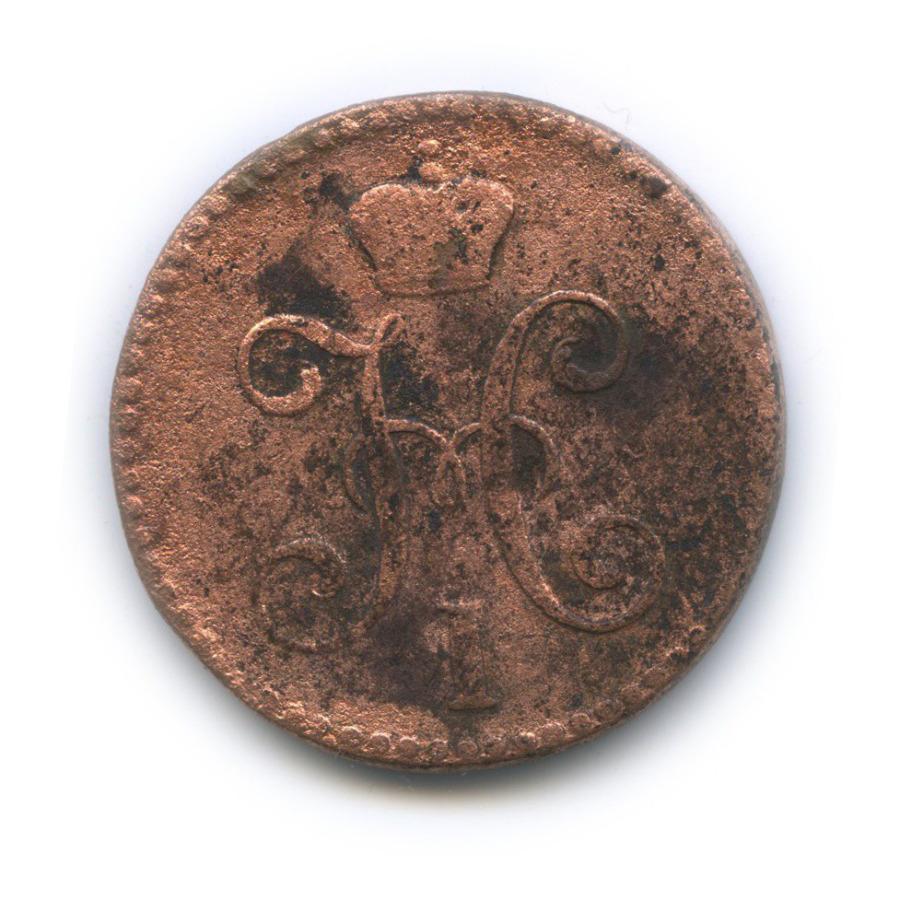 2 копейки серебром 1845 года СМ (Российская Империя)