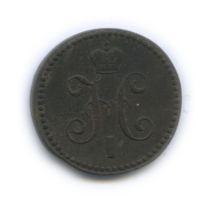 1 копейка серебром 1844 года ЕМ (Российская Империя)