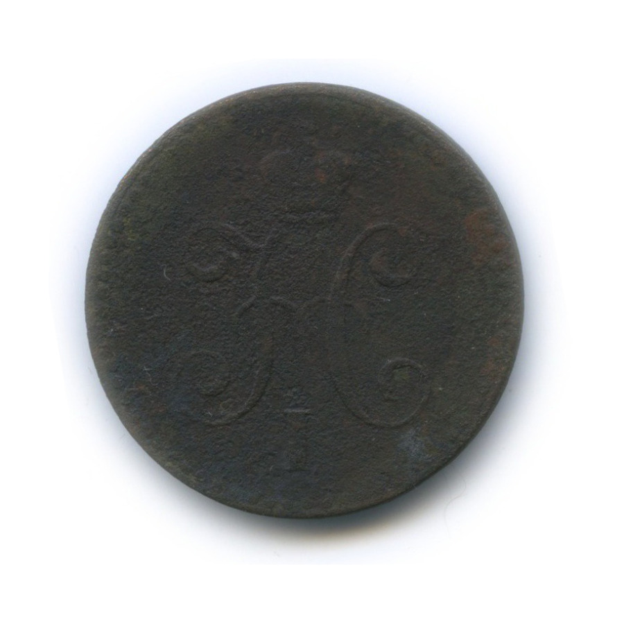 1 копейка серебром 1840 года СПМ (Российская Империя)