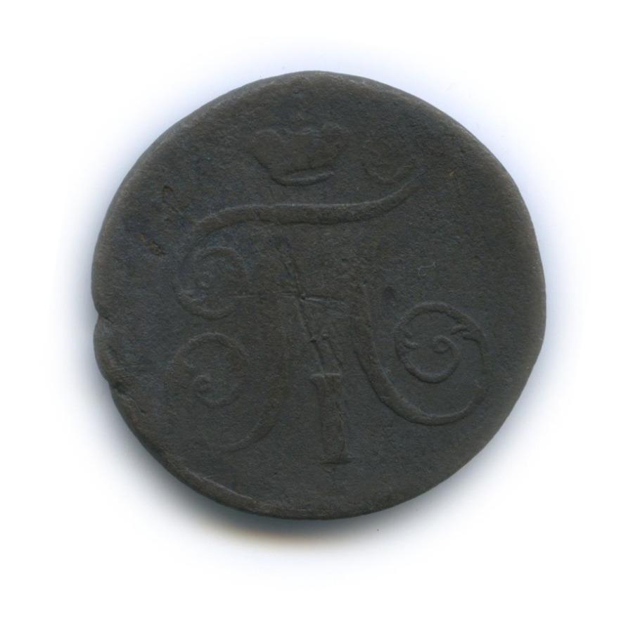 1 копейка 1800 года ЕМ (Российская Империя)