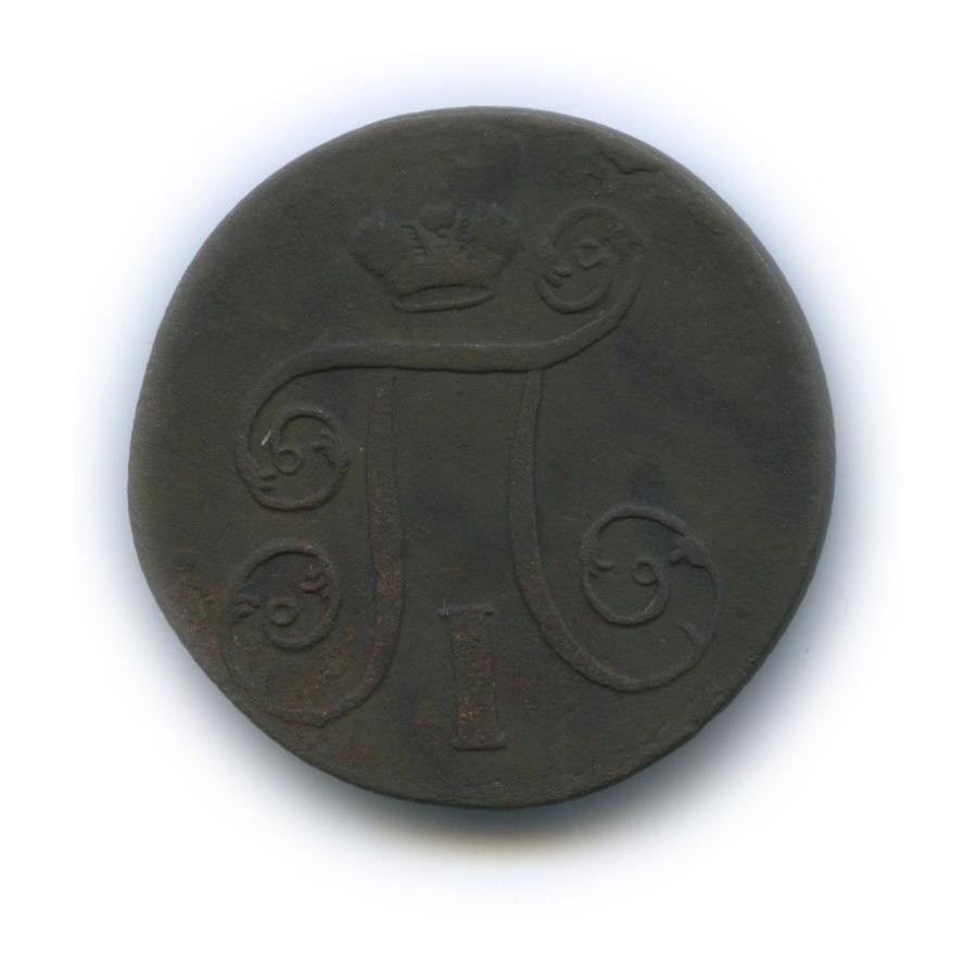 1 копейка 1801 года ЕМ (Российская Империя)