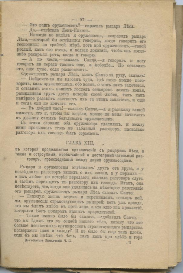 Книга «Дон Кихот», Санкт-Петербург (128 стр.) 1917 года (Российская Империя)