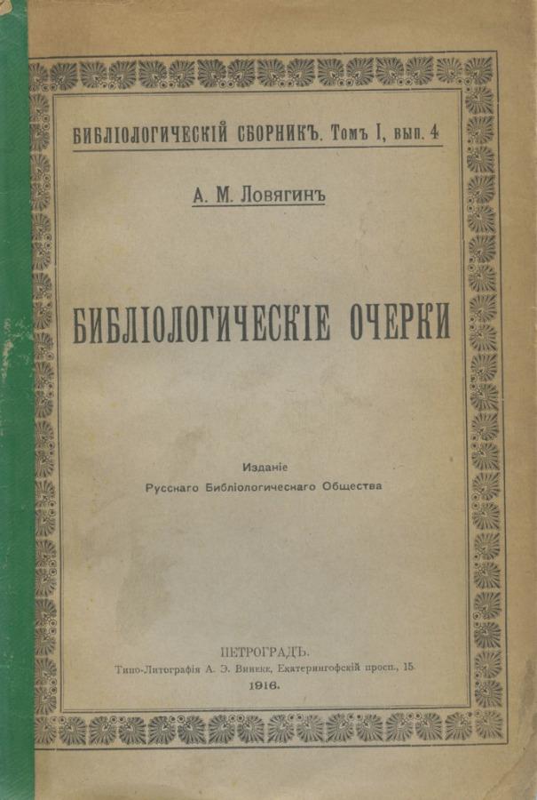 Книга «Библиологические очерки», Санкт-Петербург 1916 года (Российская Империя)