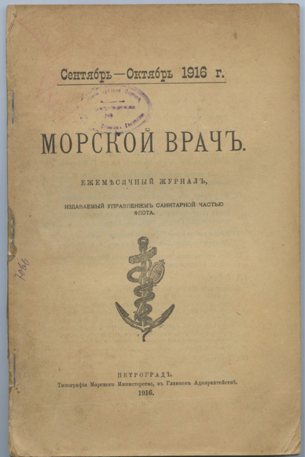 Журнал «Морской врач», Санкт-Петербург 1916 года (Российская Империя)