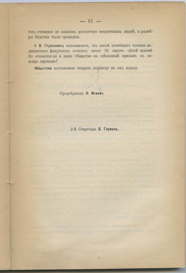 Журнал «Протоколы заседаний общества морских врачей 1908-1909 гг.», Санкт-Петербург (174 стр.) 1909 года (Российская Империя)