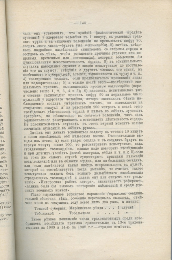 Журнал «Морской врач», Санкт-Петербург 1911 года (Российская Империя)