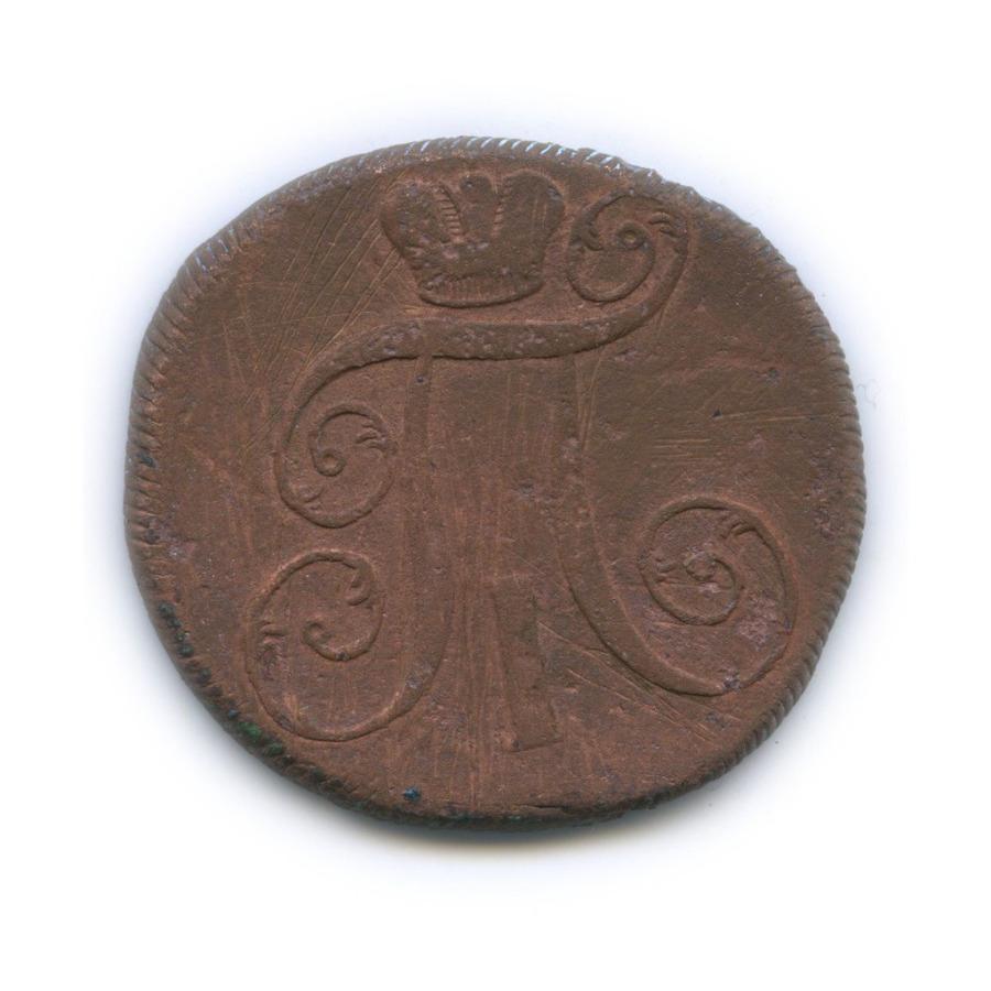2 копейки 1799 года ЕМ (Российская Империя)