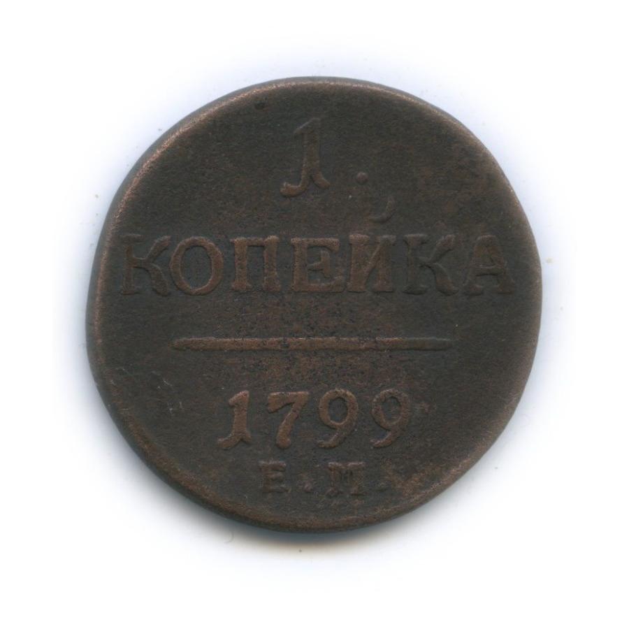 1 копейка (гладкий гурт) 1799 года ЕМ (Российская Империя)