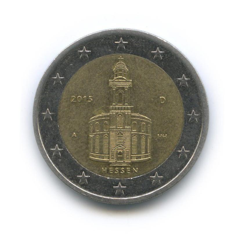 2 евро - Федеральные земли Германии: Гессен (Церковь Святого Павла во Франкфурт-на-Майне) 2015 года (Германия)