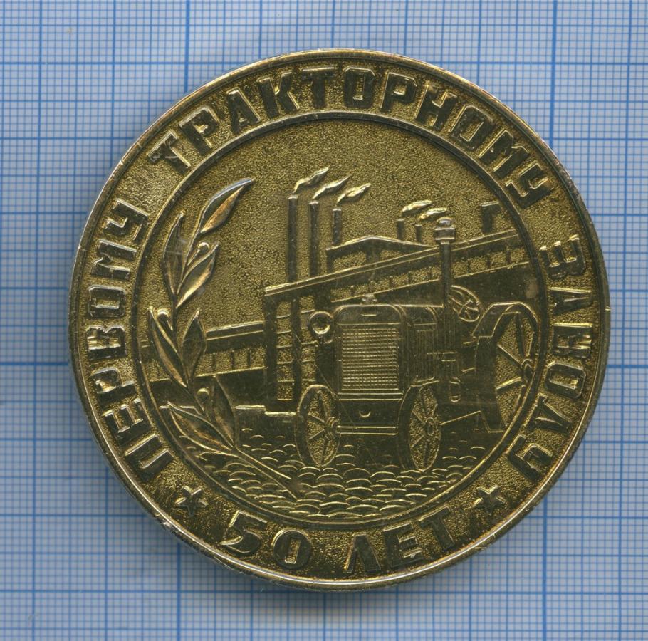 Медаль настольная «50 лет первому тракторному заводу» 1980 года (СССР)
