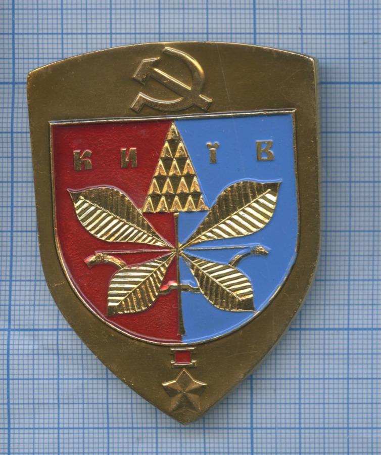 Знак «Киев - XX-летие окончания ЧВАУ-2» (в коробочке) 1977 года (СССР)