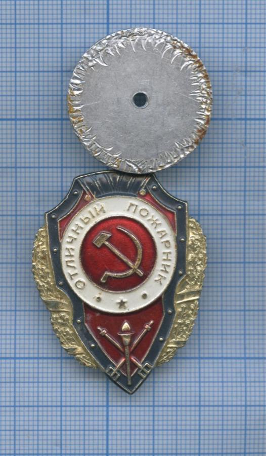 Знак «Отличный пожарный» (СССР)