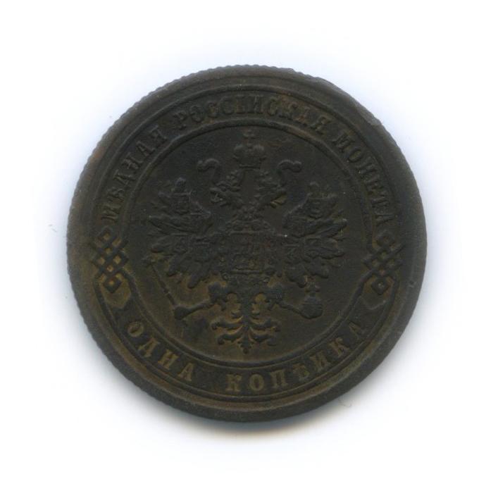 1 копейка 1869 года СПБ (Российская Империя)