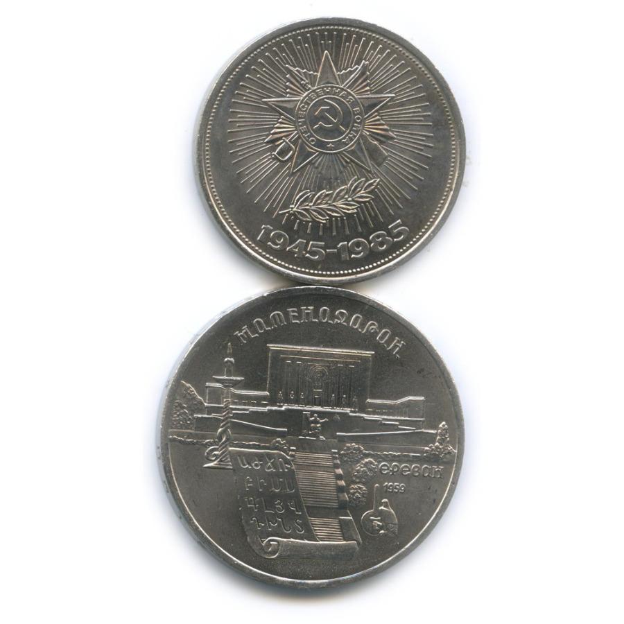 Набор юбилейных монет 1 рубль, 5 рублей 1985, 1990 (СССР)