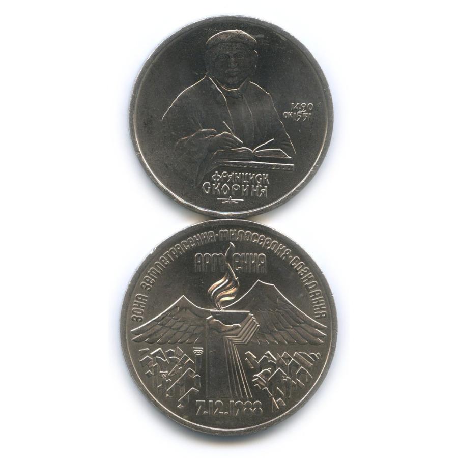 Набор юбилейных монет 1 рубль, 3 рубля 1989, 1990 (СССР)