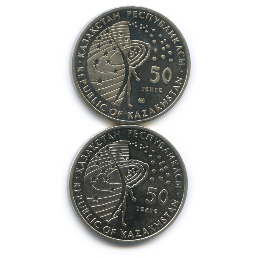 Набор монет 50 тенге - Космос 2014, 2015 (Казахстан)
