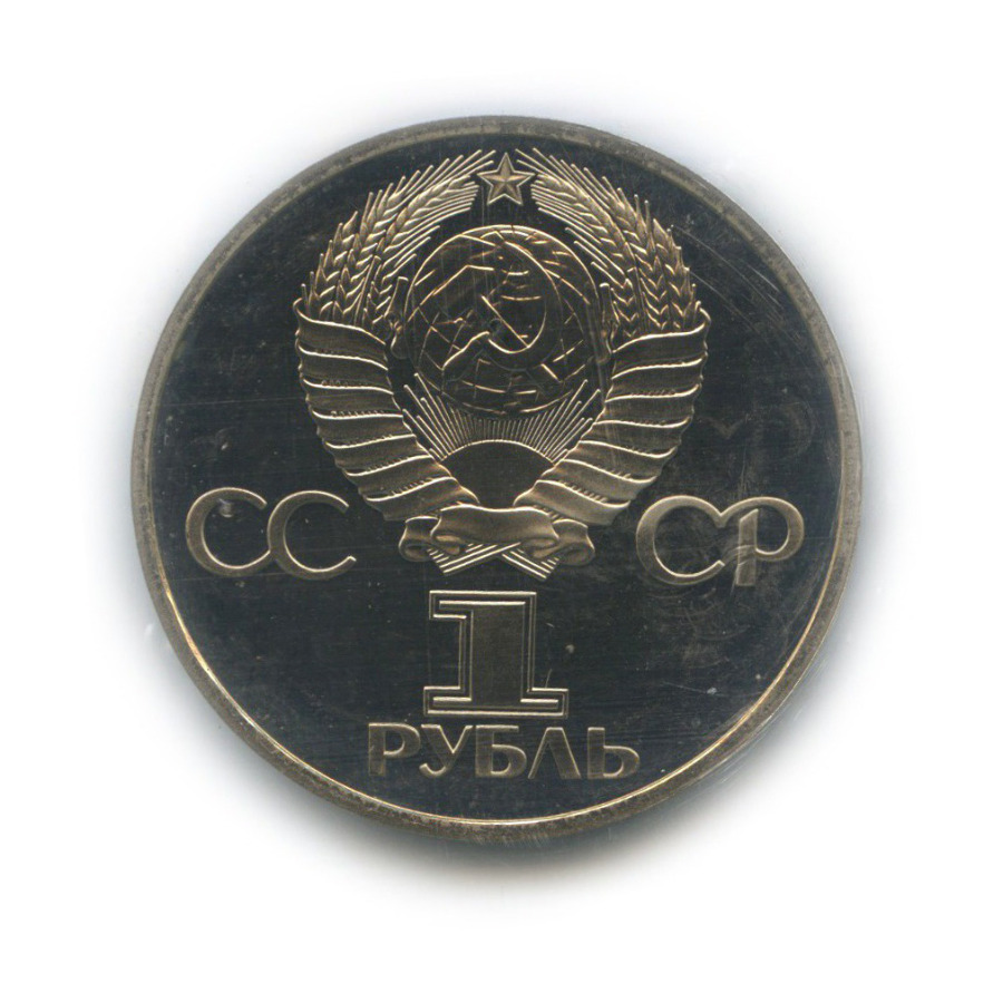 1 рубль — 60 лет Советской власти (новодел, взапайке) 1977 года (СССР)