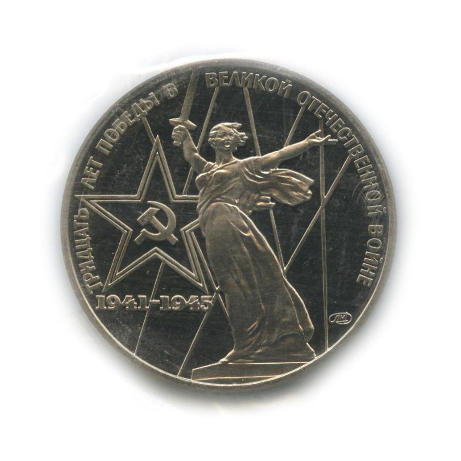 1 рубль — XXX лет победы над фашистской Германией (новодел, взапайке) 1975 года (СССР)