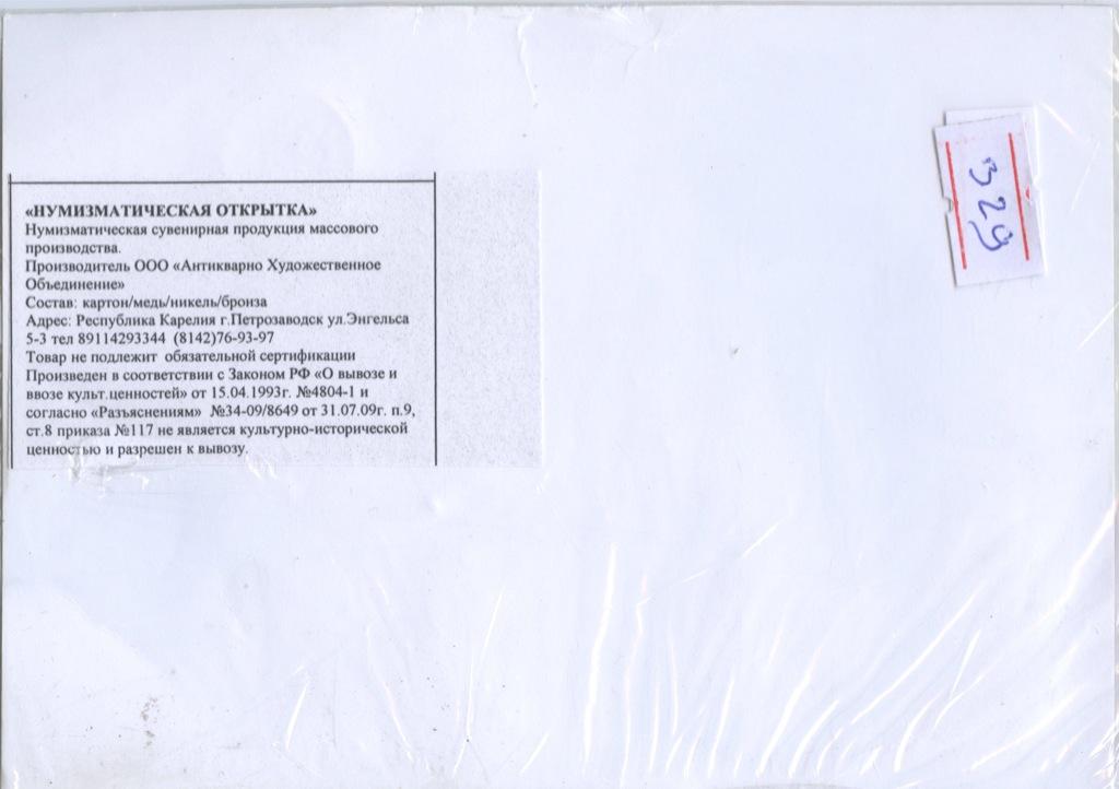 5 пфеннигов (воткрытке, наклее) 1922 года (Германия)