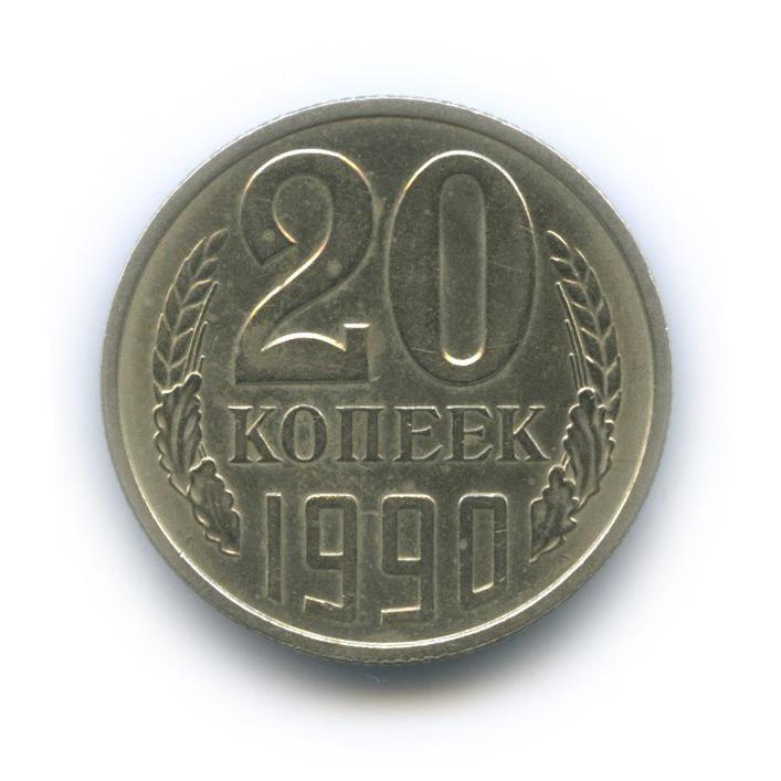 20 копеек (л/с шт. 3 коп.) 1990 года (СССР)