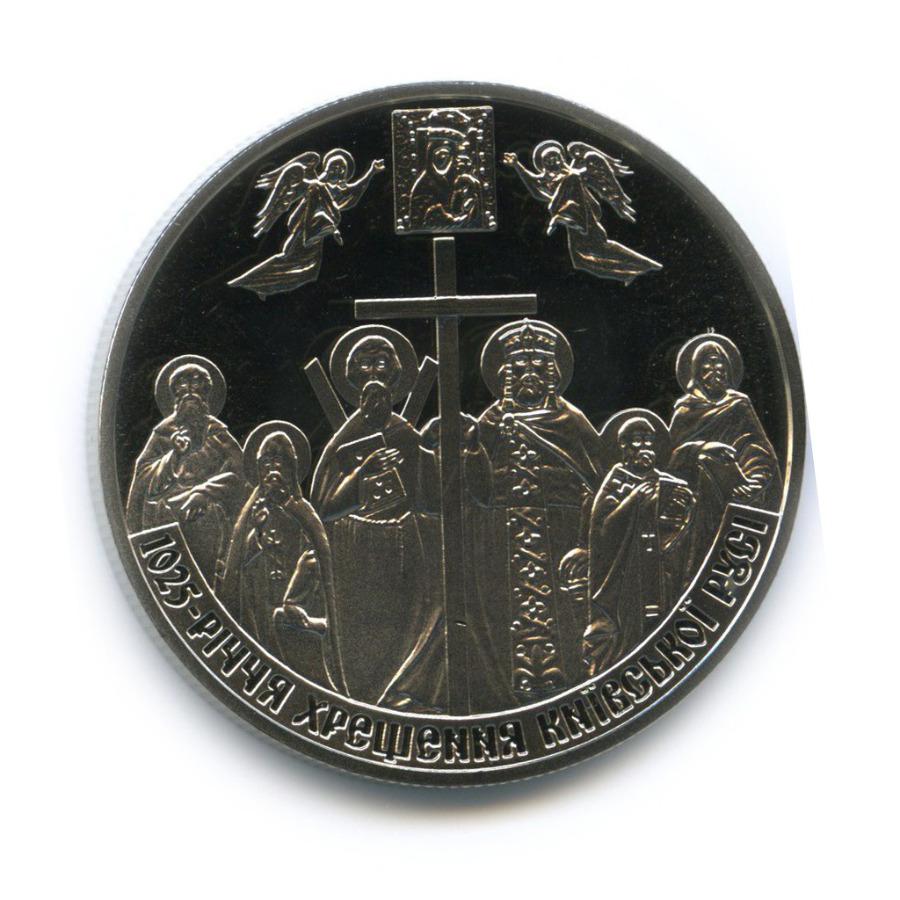 5 гривен — 1025 лет Крещению Киевской Руси 2013 года (Украина)