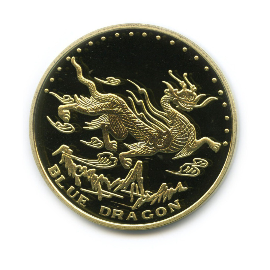 20 вон - Голубой дракон 2007 года (Южная Корея)