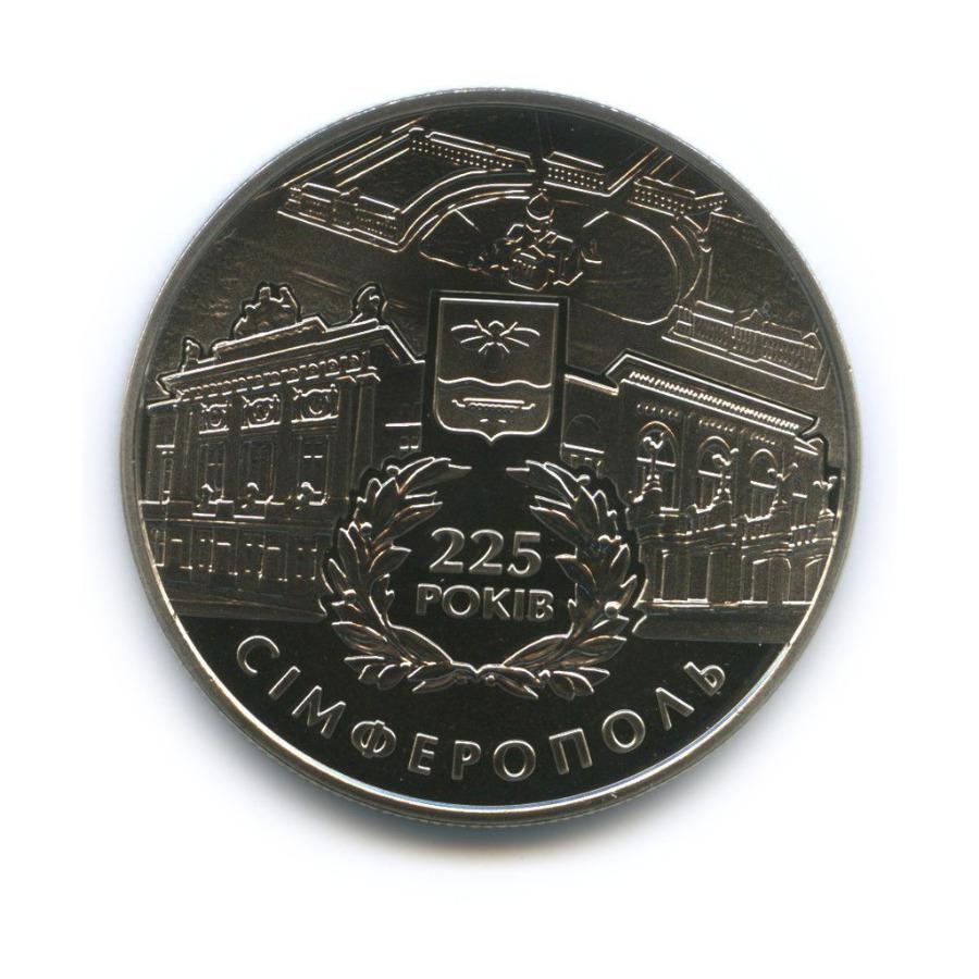 5 гривен — 225 лет городу Симферополь 2009 года (Украина)