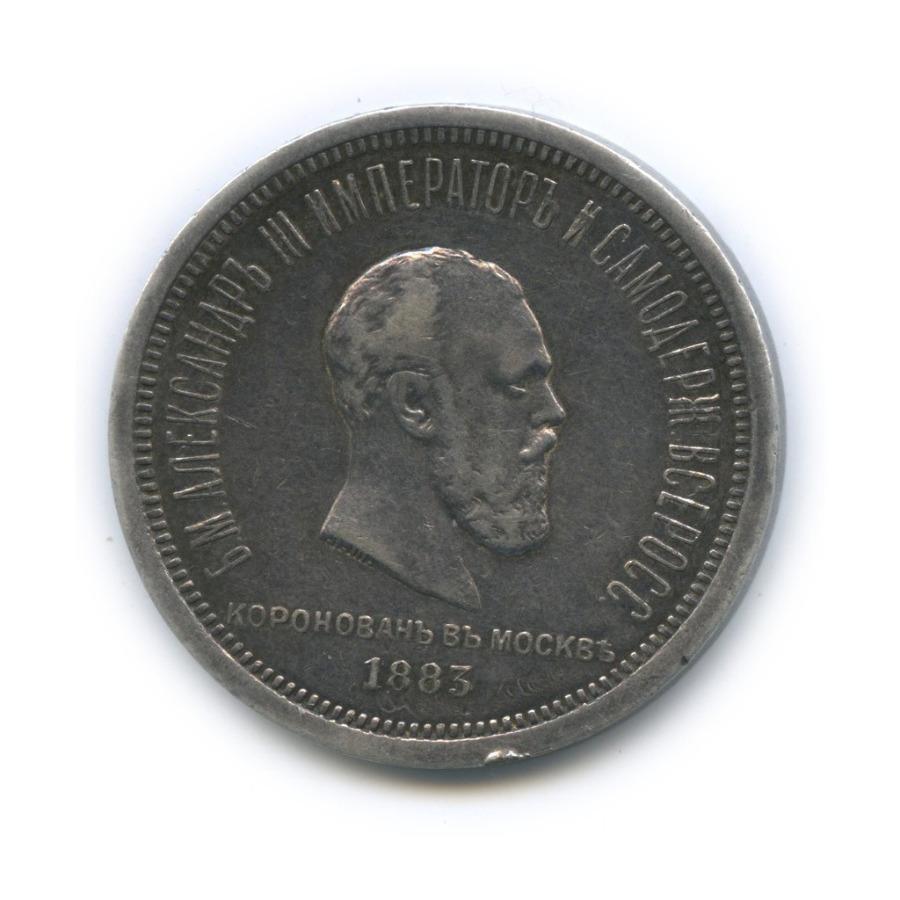 1 рубль - Коронация Александра III 1883 года (Российская Империя)