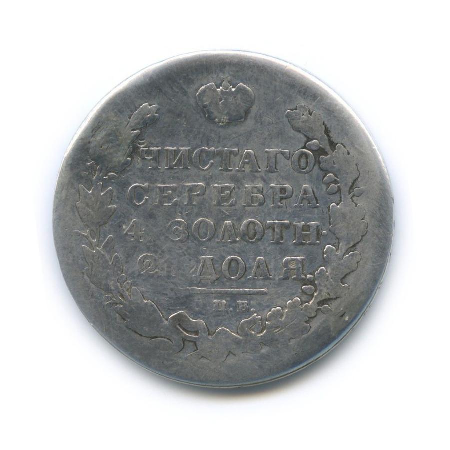 1 рубль 1831 года СПБ НГ (Российская Империя)