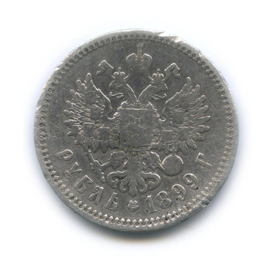 1 рубль 1899 года Ф.З (Российская Империя)