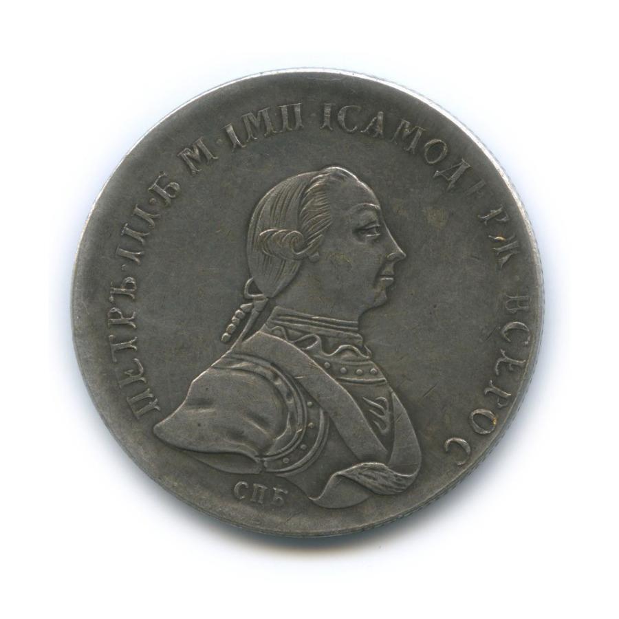 Жетон «1 рубль 1762, Российская Империя» (копия)