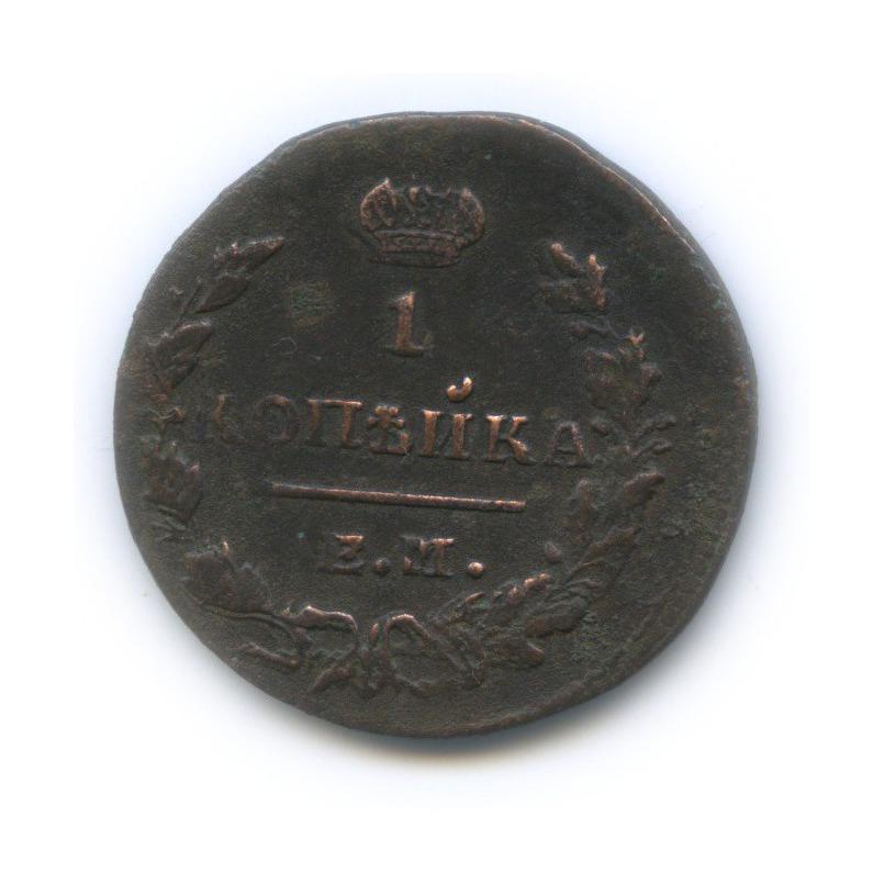 1 копейка 1830 года ЕМ ИК (Российская Империя)