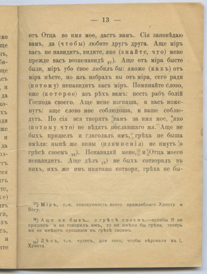 Евангелие святых страстей Христовых (Москва, 64 стр.) 1910 года (Российская Империя)