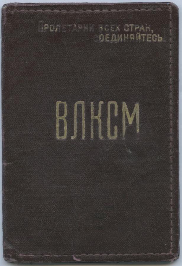 Обложка надокументы «ВЛКСМ» (СССР)
