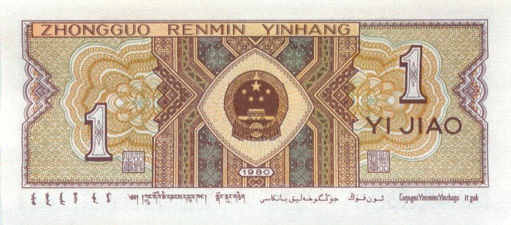1 джао 1980 года (Китай)